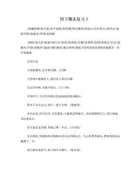 四下语文期末复习3 人教版.doc