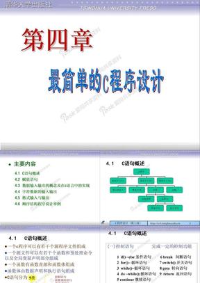 第4章_简单程序 .ppt