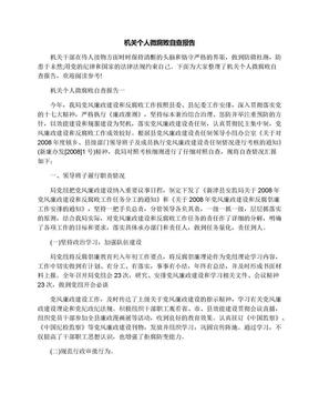机关个人微腐败自查报告.docx