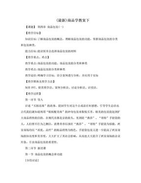 (最新)商品学教案下.doc