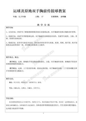 体育实习教案.doc