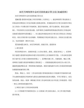 双代号网络图中总时差的快速计算方法[权威资料].doc