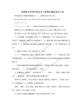 苏教版小学四年级语文下册期末测试卷共6套.doc