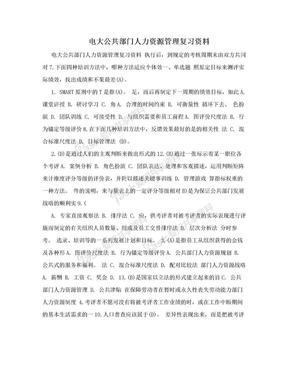 电大公共部门人力资源管理复习资料.doc