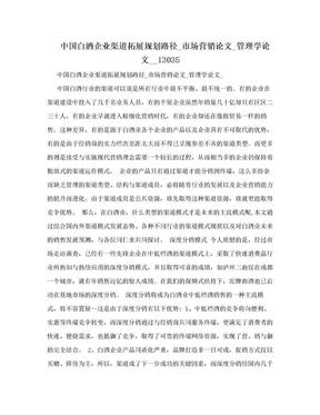中国白酒企业渠道拓展规划路径_市场营销论文_管理学论文__13035.doc