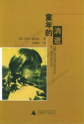 (美)尼尔·波兹曼《童年的消逝》.pdf