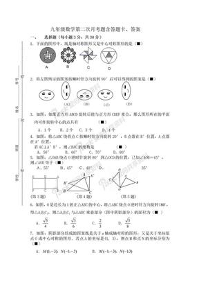 2012届九年级数学第二次月考题.doc