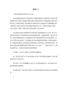 三级口腔医院评审标准2011版.doc