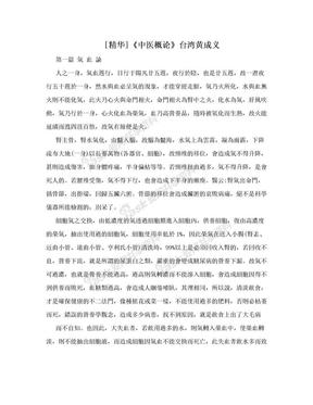 [精华]《中医概论》台湾黄成义.doc
