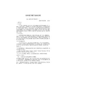 初中数学教学案例分析_1906326362.doc