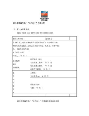 阀门井、设备基础施工方案.doc