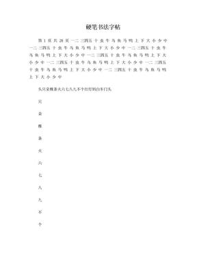 常用500字田字格字帖.doc