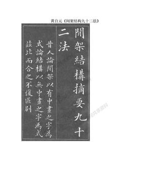 黄自元《间架结构九十二法》.doc