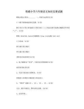 小学六年级语文知识竞赛试题附答案.doc