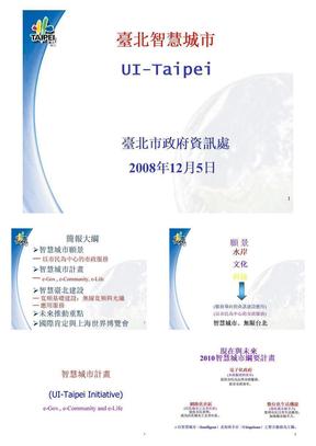 台北智慧城市建设方案.ppt