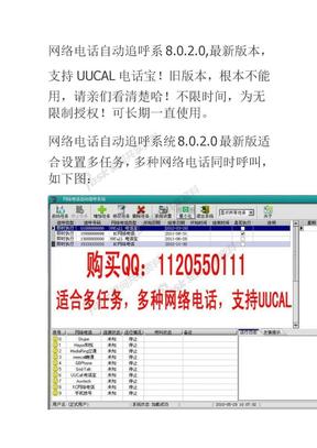 网络电话自动追呼系统8.0.2.0.doc
