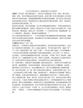 小学美术教学论文:谈创造教育与美术教学.doc