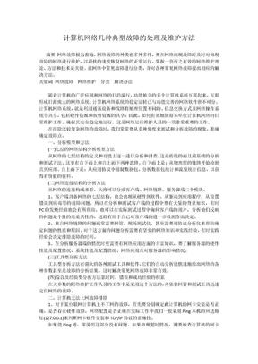 计算机网络几种典型故障的处理及维护方法.doc