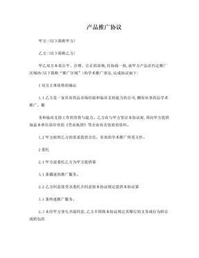甘肃扶正产品推广协议.doc