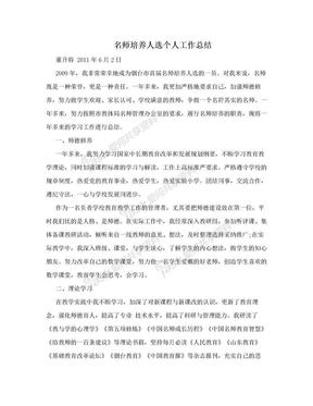 名师培养人选个人工作总结.doc