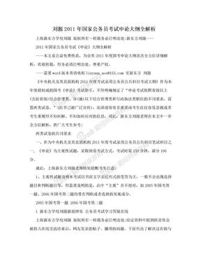 刘源2011年国家公务员考试申论大纲全解析.doc