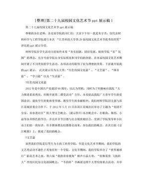 [整理]第二十九届校园文化艺术节ppt展示稿1.doc