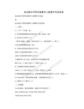 北京版小学四年级数学上册期中考试试卷.doc