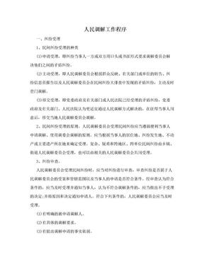 人民调解工作程序.doc