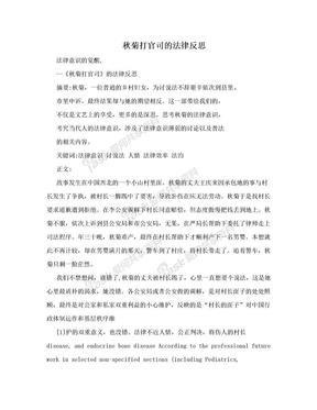 秋菊打官司的法律反思.doc