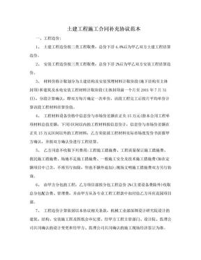 土建工程施工合同补充协议范本.doc