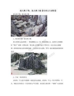 庸人败于惰,能人败于傲【经典人生感悟】.doc