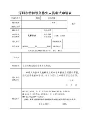 1深圳市特种设备作业人员考试申请表(电梯).doc