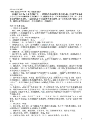 佳能60D使用课程(李毅综合摘录) .doc