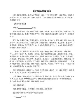 教师节邀请函范文50字.docx