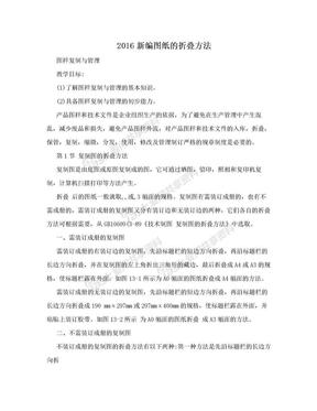 2016新编图纸的折叠方法.doc