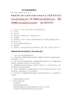 超越极限梁凯恩福布斯盛典笔记.pdf