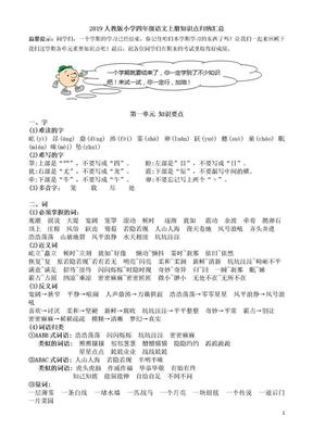 2019人教版小学四年级语文上册知识点归纳汇总.doc