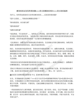 解决痘痘反复发作的问题——苗方清颜祛痘项目——苗方祛痘流程.docx