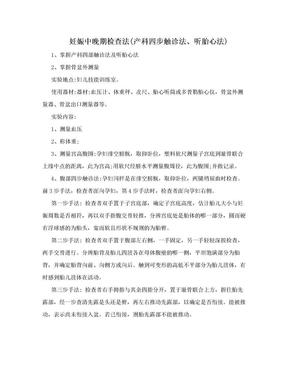 妊娠中晚期检查法(产科四步触诊法、听胎心法).doc