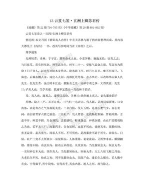 13云笈七签·玄洲上卿苏君传.doc