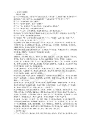 江苏高考语文必背篇目!.doc