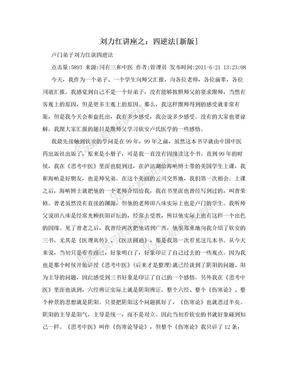 刘力红讲座之:四逆法[新版].doc