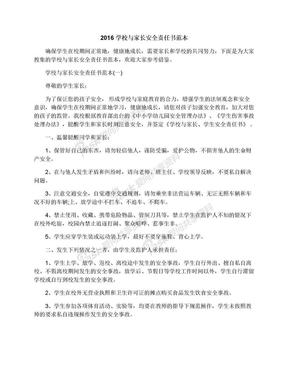 2016学校与家长安全责任书范本.docx