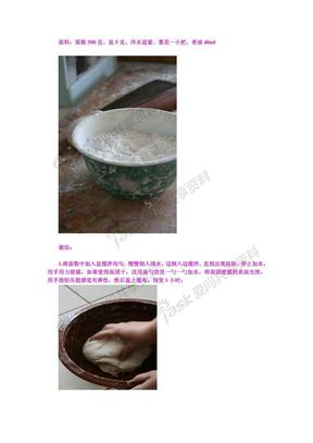 一步一步揭秘自制烙饼全过程.pdf