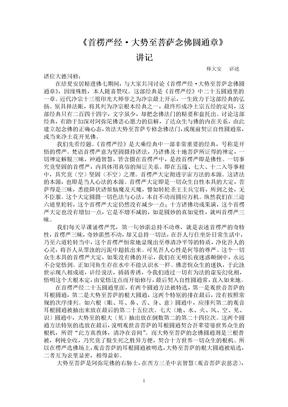 首楞严圆通章讲记 大安法师.doc