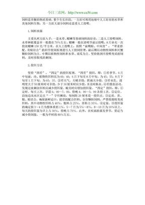 河蟹养殖饵料投喂技术方法.doc