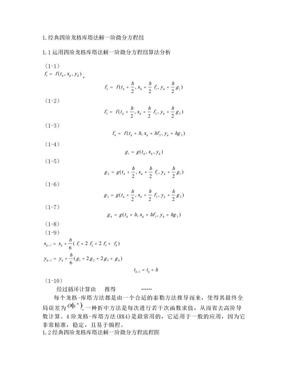 经典四阶龙格库塔法解一阶微分方程组.doc