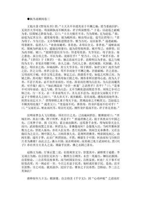 P佩韦斋辑闻 元 俞德邻佩韦斋辑闻 元 俞德邻 卷3.doc