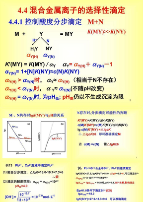 08第四章络合滴定法(4-5)节.ppt