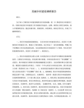 美丽乡村建设调研报告.doc